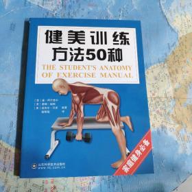 健美训练方法50种