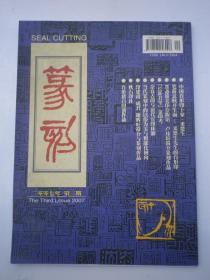篆刻 2007 第3期  缺3.4页