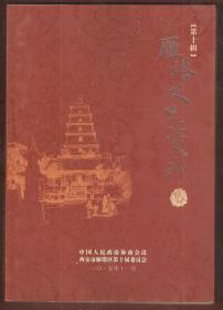 雁塔文史资料 第十辑