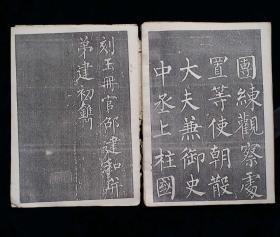 唐柳公权书玄秘塔碑 书家用旧时复印件