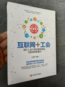 现代工会干部互联网思维与改革创新意识 互联网+工会(正版新书未开封)9787517119487