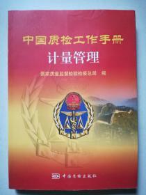 中国质检工作手册计量管理