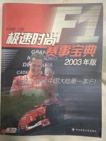 极速时尚 赛事宝典 2003年版 中国大陆第一本 F1