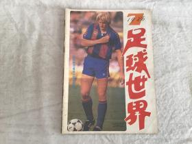 《足球世界》1986年第7期,陈成达当选亚足联副主席。墨西哥大赛