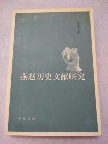 燕赵历史文献研究