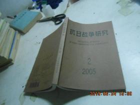 抗日战争研究2005.2