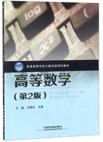 高等数学(第2版)/普通高等学校少数民族预科教材