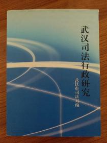 武汉司法行政研究