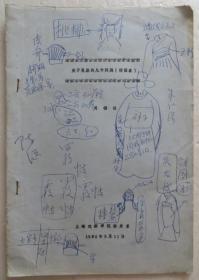 1980年 关于晁服的几个问题 附图像 古代服饰资料(全店满30元包挂刷,满100元包快递,新疆青海西藏港澳台除外)