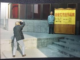 老照片:山东大学唐曾宏书法作品展