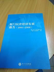 厦门民营经济发展报告(2001-2006)