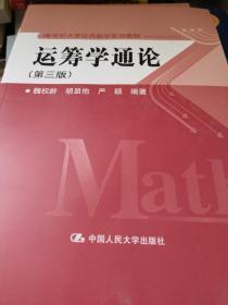 运筹学通论(第3版)/21世纪大学公共数学系列教材