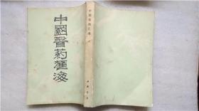 中国医药汇海 六 七 合售