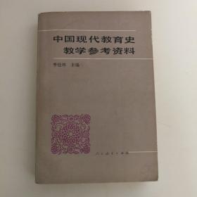 中国现代教育史教学参考资料