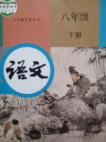 初中语文课本八年级下册,初中语文课本8年级下册,初中语文2017年1版,初中语文mm