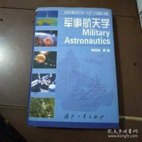 军事航天学作者签名