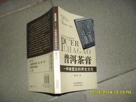 普洱茶膏:一种被遗忘的养生文化(85品大32开2013年1版5印5万册179页)42976