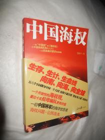 中国海权 张世平  著