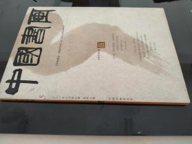 中国书画    2003年第5期总第五期2003.5李可染启功秦简青铜器周汝昌林散之