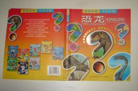 奇妙世界千问千答:恐龙和其他灭绝的动物