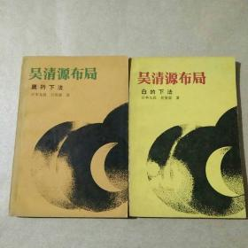 吴清源布局:白的下法、黑的下法  两册合售