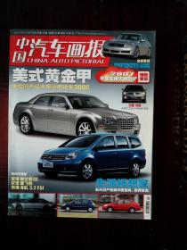 中国汽车画报 2006.12