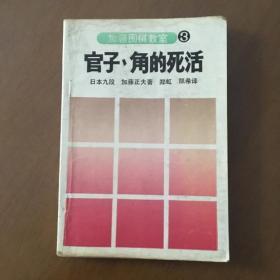 加藤围棋教室3 官子角的死活
