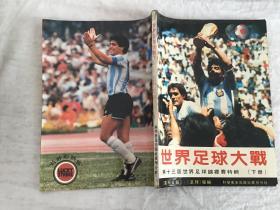 世界足球大战.第十三届世界足球锦标赛特辑.下册