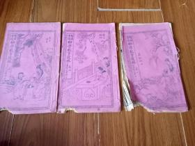 重增绘图幼学故事琼林1卷2卷4卷(3册)