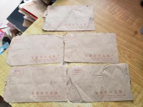 文革常州色织厂空白信封5张合售(有最高指示)(有点破损)