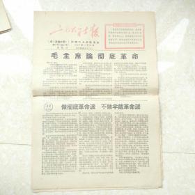 1967年11月23日  河南二七公社报    第36号总69号