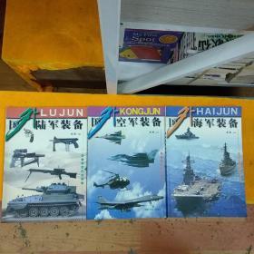 国外陆军装备 +国外空军装备+国外海军装备(三册合售)
