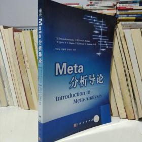 Meta分析导论