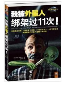 我被外星人绑架过11次 斯坦罗曼尼克 江苏文艺出版社
