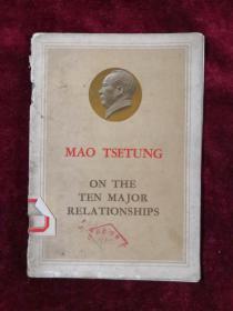MAO TSETUNG ON THE TEN MAJOR RELATIONSHIPS 毛泽东论十大关系 77年1版 包邮挂刷