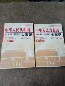 中华人民共和国大事记:1949~2004