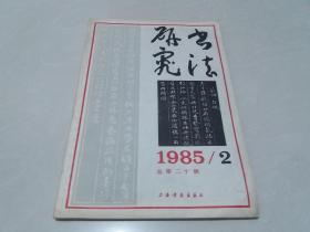 书法研究(1985.2总第二十辑)
