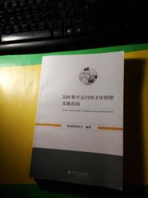 国库集中支付电子化管理实施指南