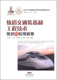 轨道交通装备和工程技术现状与应用前景
