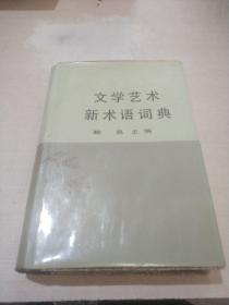 文学艺术新术语词典(一版一印)