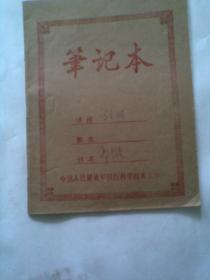 印-中国人民解放军国防科学技术大学(老笔记本)