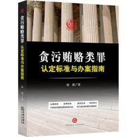 正版现货贪污贿赂类罪认定标准与办案指南9787511890450