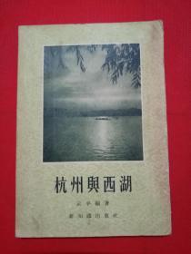杭州与西湖