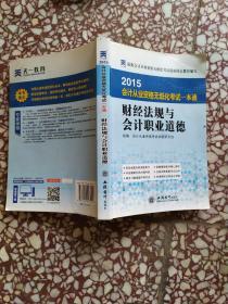 天一教育·2015年会计从业资格考试辅导:财经法规与会计职业道德一本通