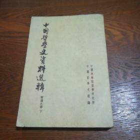 中国哲学史资料选辑(两汉之部下)