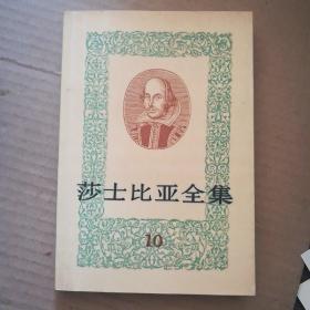 莎士比亚全集 10。