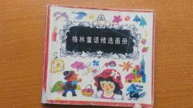 格林童话精选画册