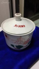 """红色时代的佐证。保真。包老。文革瓷器""""为人民服务——延安宝塔——芝麻罐"""