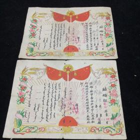 蒙文结婚证。(非常稀少)