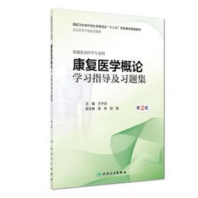 康复医学概论学习指导及习题集(第2版/本科康复配教)